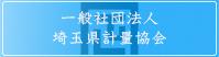 一般社団法人埼玉計量協会