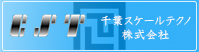 千葉スケールテクノ株式会社